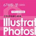 Illustrator & Photoshop はじめの一歩
